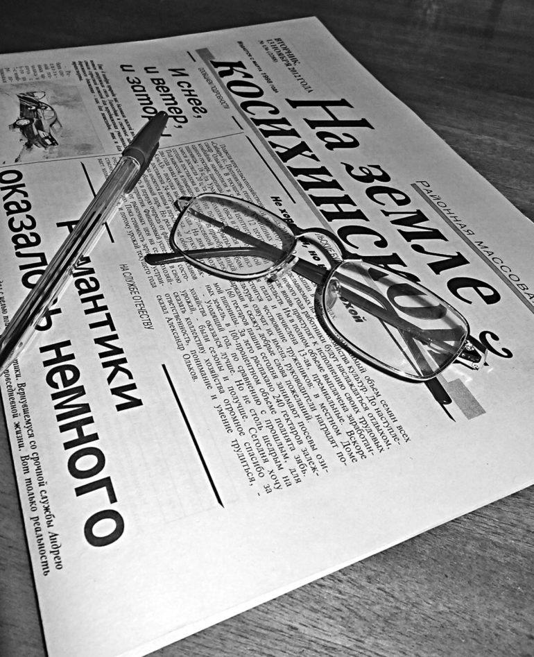 газета с очками обр