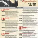 Стала известна программа Литературного фестиваля Роберта Рождественского