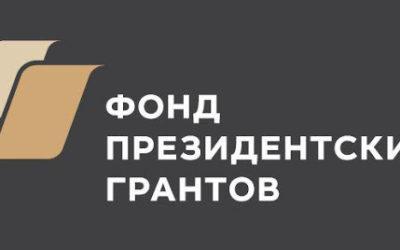 фонд президентс