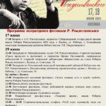 19 июня в Косихе пройдет Литературный фестиваль Роберта Рождественского