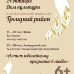 В Косиху с концертом приедут тройчане